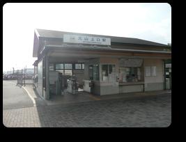 元山上口駅